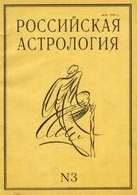 Российская астрология