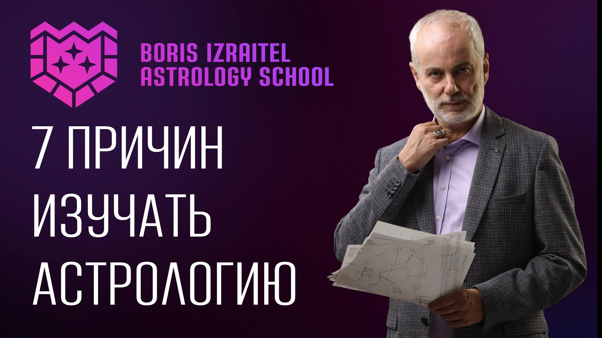 Вебинары по астрологии